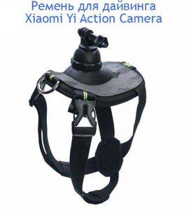 Ремень для дайвинга Xiaomi Yi Action Camera