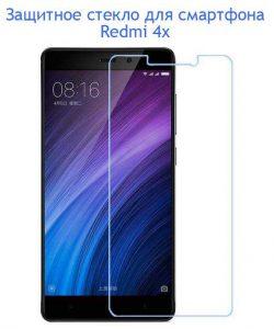 Защитное стекло для смартфона Redmi 4x