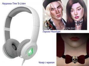 Аксессуары Симс 4: наушники Time To Listen, пирсинг Moonlight, чокер с черепом