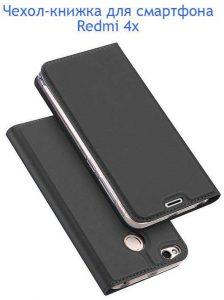 Чехол-книжка для смартфона Redmi 4x