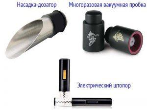 Аксессуары для вина: насадка-дозатор, вакуумная пробка, электрический штопор