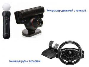 Аксессуары для PS4: контроллер движений и гоночный руль