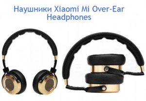 Наушники Xiaomi Mi Over-Ear Headphones