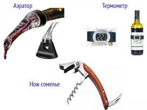 Аксессуары для вина: аэратор, термометр, нож сомелье