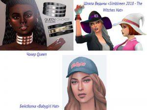 Шляпа ведьмы, чокер, бейсболка