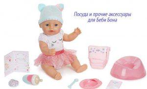 Посуда и прочие аксессуары для Беби Бона