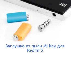 Заглушка от пыли Mi Key для Redmi 5