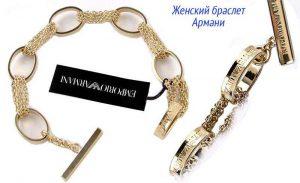 Женский наручный браслет Армани