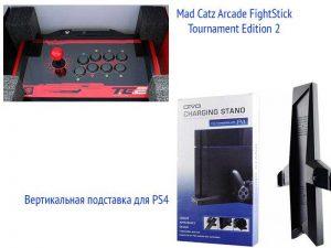 Аксессуары для PS4: Mad Catz Arcade FightStick Tournament Edition 2 и вертикальная подставка