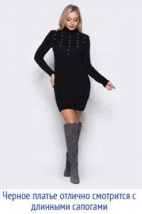 Чёрное платье отлично смотрится с длинными сапогами