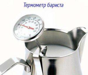 Термометр бариста