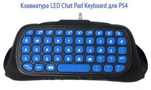 Светодиодная клавиатура LED Chat Pad Keyboard для PS4