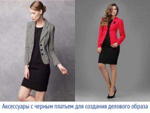 Аксессуары с чёрным платьем для создания делового стиля