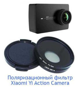 Поляризационный фильтр Xiaomi Yi Action Camera