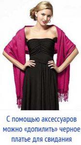 С помощью аксессуаров можно «допилить» чёрное платье для свидания
