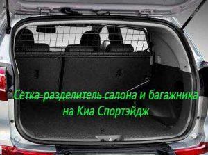 Сетка-разделитель салона и багажника на Киа Спортэйдж