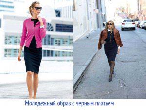 Молодёжный образ с чёрным платьем