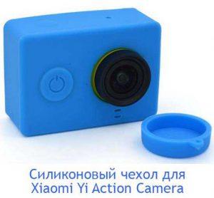 Силиконовый чехол для Xiaomi Yi Action Camera