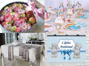 Аксессуары для дня рождения: цветочные букеты, плакаты, нарядная скатерть, праздничная посуда